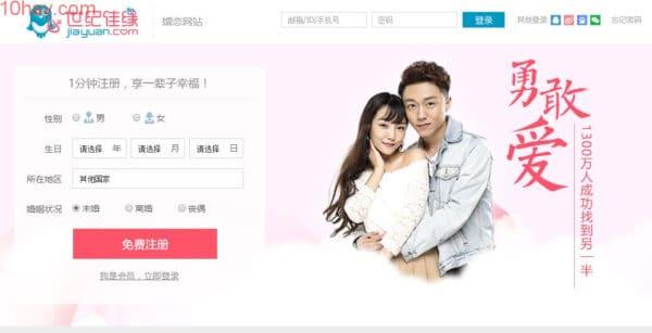 Jiayuan - Mạng xã hội hẹn hò