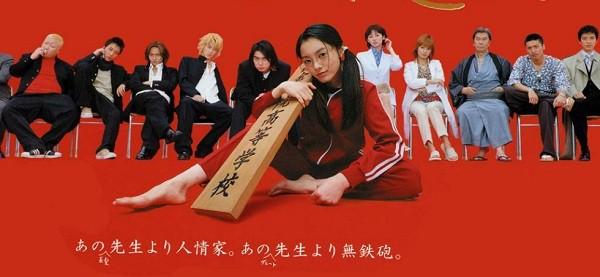 Phim Gokusen